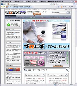ビジネスブログ型ホームページ「ブロビズ」